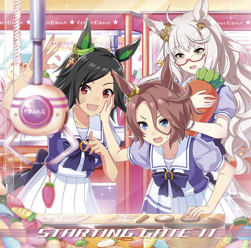 (CD)「ウマ娘 プリティーダービー」STARTING GATE 11