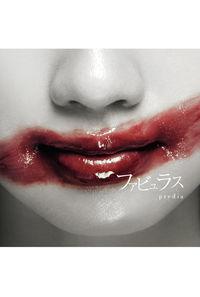 (CD)ファビュラス(Type-A)/predia