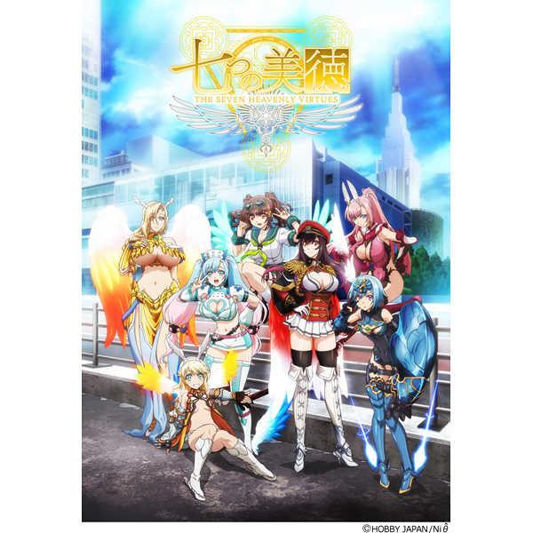 (DVD)七つの美徳 とらのあな限定版