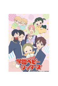 (DVD)学園ベビーシッターズ 4 DVD 特装限定版