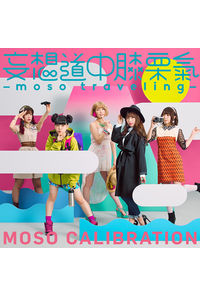 (CD)妄想道中膝栗氣 ~moso traveling~(初回生産限定盤)/妄想キャリブレーション