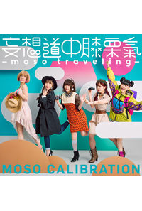 (CD)妄想道中膝栗氣 ~moso traveling~(通常盤)/妄想キャリブレーション
