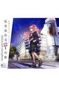 (CD)私を染めるiの歌(通常盤)/CHiCO with HoneyWorks