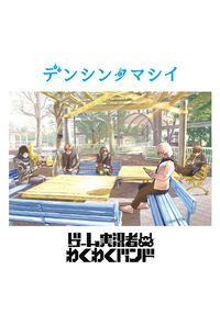 (CD)「BORUTO-ボルト- NARUTO NEXT GENERATIONS」エンディングテーマ デンシンタマシイ(通常盤)/ゲーム実況者わくわくバンド
