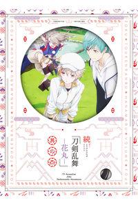 (DVD)続「刀剣乱舞-花丸-」 其の四 DVD 初回生産限定版