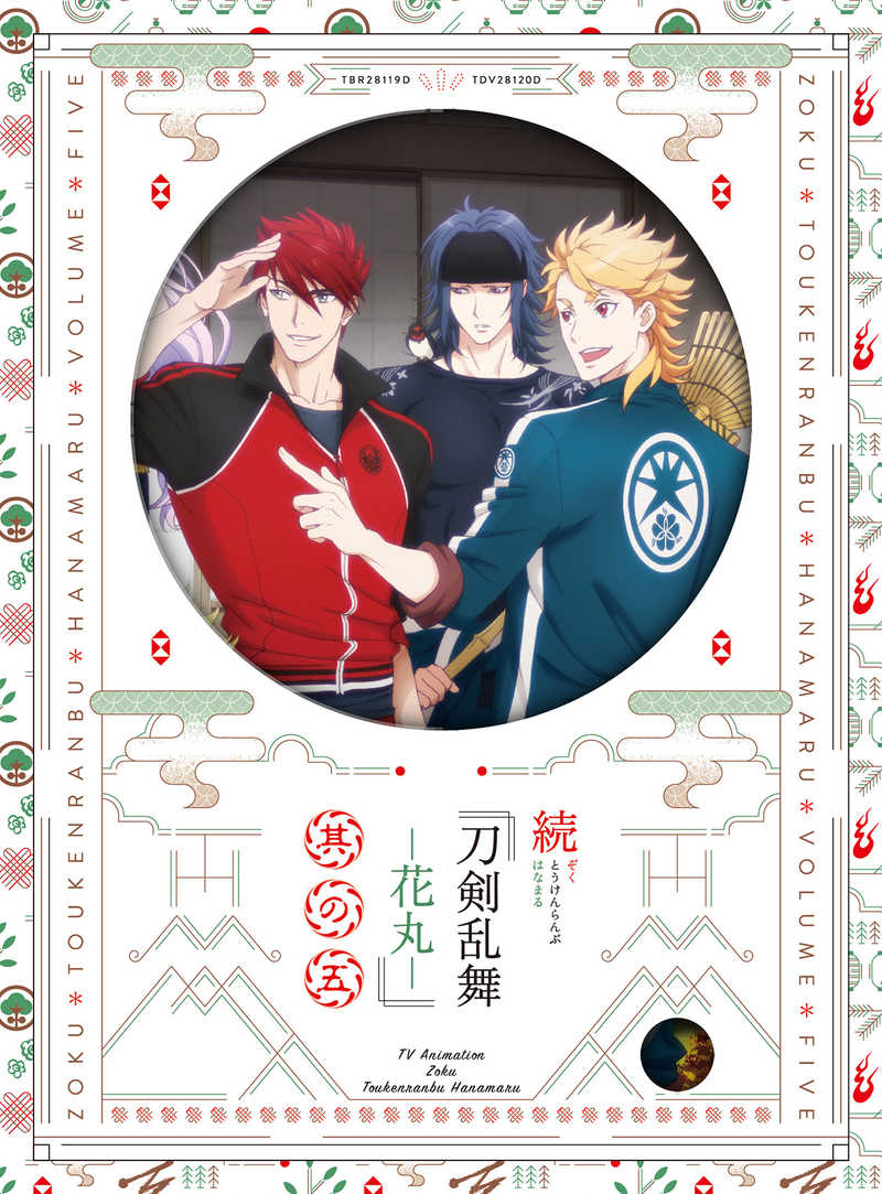 (DVD)続「刀剣乱舞-花丸-」 其の五 DVD 初回生産限定版