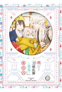 (DVD)続「刀剣乱舞-花丸-」 其の六 DVD 初回生産限定版