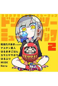 (CD)ドンツーミュージック2