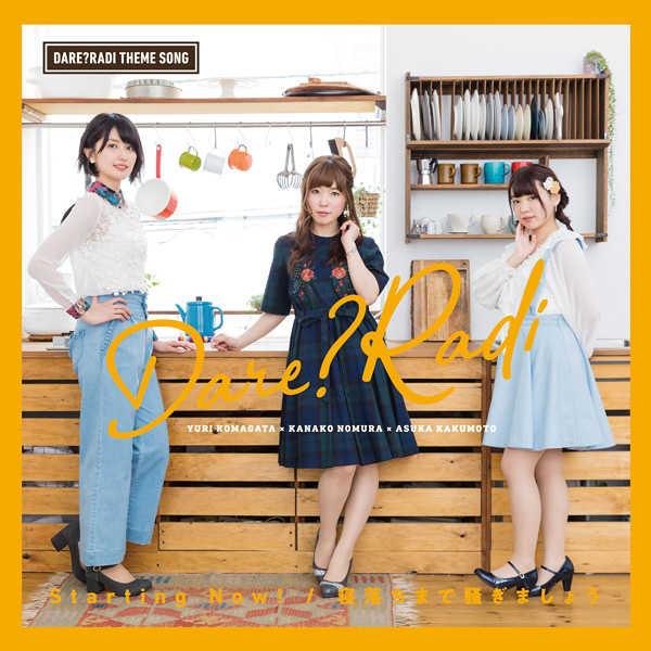 (CD)「だれ?らじ」テーマソング Starting Now!/寝落ちまで騒ぎましょう