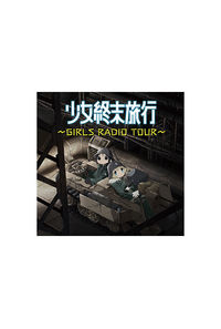 (CD)ラジオCD「少女終末旅行~GIRLS RADIO TOUR~」