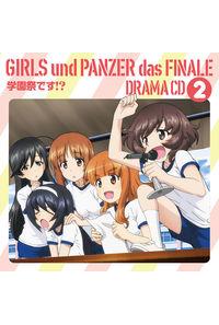 (CD)「ガールズ&パンツァー 最終章」ドラマCD2~学園祭です!?~