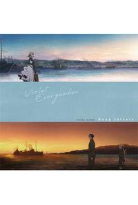 (CD)「ヴァイオレット・エヴァーガーデン」ボーカルアルバム