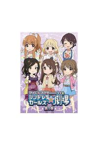 (DVD)DVD「アイドルマスター シンデレラガールズ小劇場」第1巻 通常版