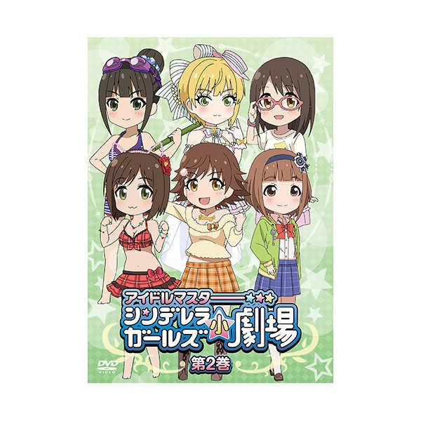 (DVD)DVD「アイドルマスター シンデレラガールズ小劇場」第2巻 通常版