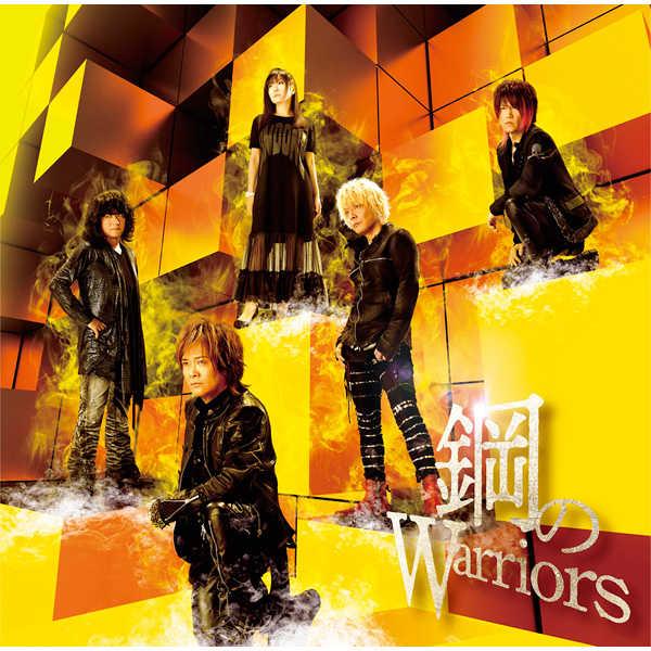 (CD)「スーパーロボット大戦X」オープニングテーマ 鋼のWarriors/JAM Project