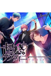 (CD)「B-PROJECT」超感デスティニー/THRIVE