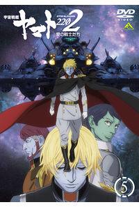 (DVD)宇宙戦艦ヤマト2202 愛の戦士たち 5