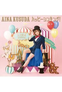 (CD)「レディスポ」テーマソング ハッピーシンキング!(初回限定盤A)/楠田亜衣奈