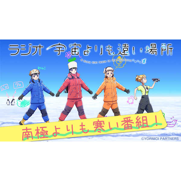 (CD)ラジオCD「宇宙よりも遠い場所~南極よりも寒い番組~」Vol.1
