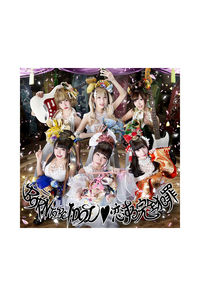 (CD)BORN TO BE IDOL/恋する完全犯罪(初回限定盤)/バンドじゃないもん!