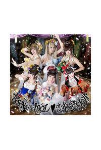 (CD)BORN TO BE IDOL/恋する完全犯罪(通常盤)/バンドじゃないもん!