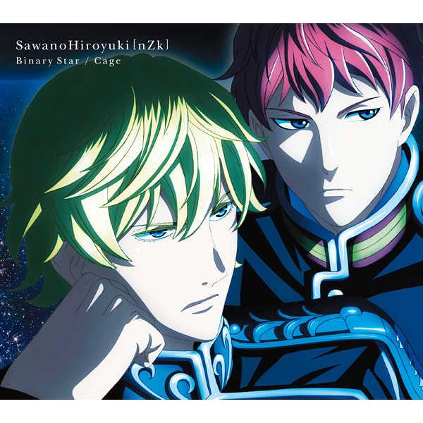 (CD)「銀河英雄伝説 Die Neue These」オープニングテーマ/「実物大ユニコーンガンダム立像」テーマソング Binary Star/Cage(期間生産限定盤A)/SawanoHiroyuki[nZk]