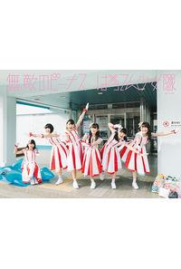 (CD)無敵のビーナス(初回限定見んしゃい盤)/ばってん少女隊