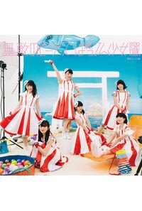 (CD)無敵のビーナス(聴きんしゃい盤)/ばってん少女隊
