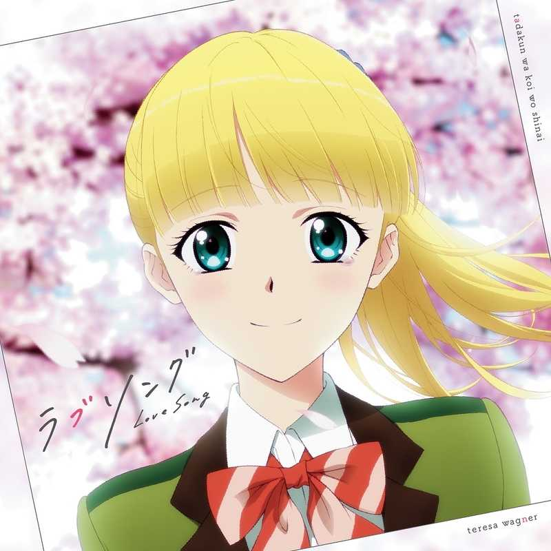 (CD)「多田くんは恋をしない」エンディングテーマ ラブソング