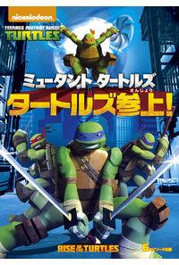 (DVD)ミュータント タートルズ タートルズ参上!