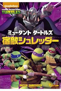 (DVD)ミュータント タートルズ 宿敵シュレッダー