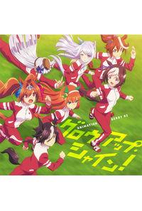 (CD)「ウマ娘 プリティーダービー」エンディングテーマ ANIMATION DERBY 02 グロウアップ・シャイン!/スピカ