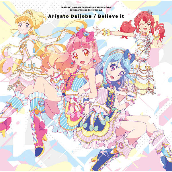 (CD)「アイカツフレンズ!」オープニング&エンディングテーマ ありがと⇔大丈夫/Believe it/BEST FRIENDS!