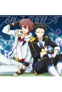 (CD)「魔法少女 俺」エンディングテーマ 硝子の銀河/STAR☆PRINCE