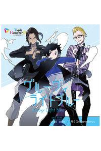 (CD)トリプルモンスターズ ユニットソング into one/グルーヴィライトブルー