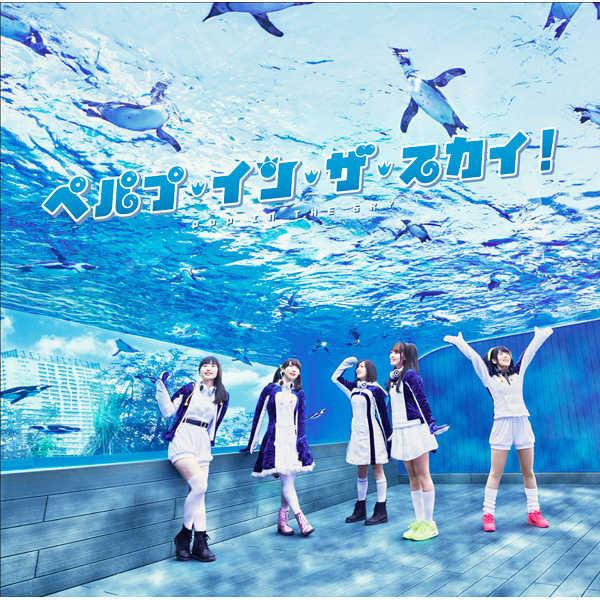 (CD)「けものフレンズ」ペパプ・イン・ザ・スカイ!(初回限定盤)/PPP