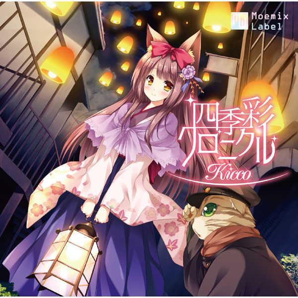 (CD)四季彩クロニクル/Kicco