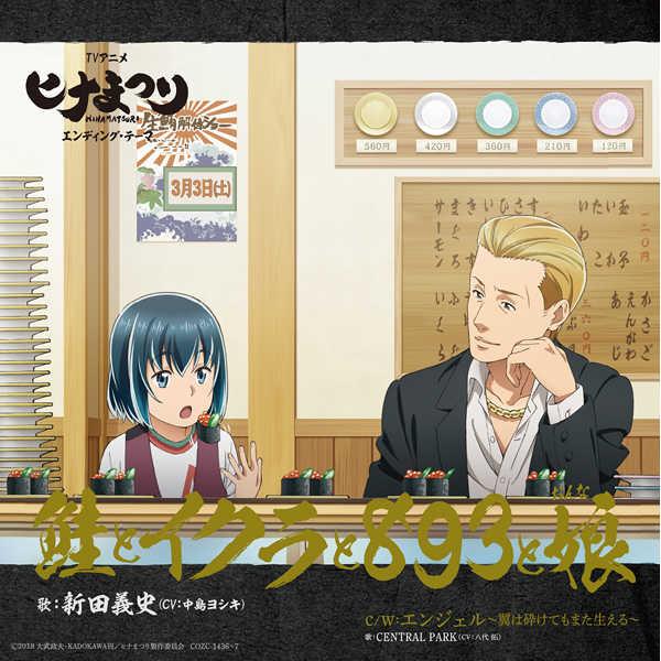 (CD)「ヒナまつり」エンディングテーマ 鮭とイクラと893と娘(初回限定盤)