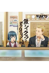 (CD)「ヒナまつり」エンディングテーマ 鮭とイクラと893と娘(通常盤)