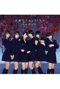 (CD)手遅れcaution(TYPE-B)/=LOVE
