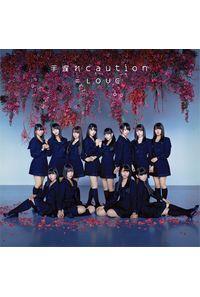 (CD)手遅れcaution(TYPE-C)/=LOVE
