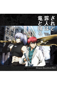 (CD)「されど罪人は竜と踊る」オリジナル・サウンドトラック VOL.1
