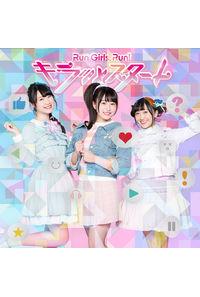 (CD)「キラッとプリ☆チャン」オープニングテーマ キラッとスタート(通常盤)/Run Girls, Run!