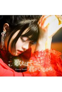 (CD)「LOST SONG」オープニングテーマ 歌えばそこに君がいるから(アーティスト盤)/鈴木このみ