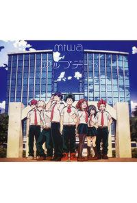 (CD)「僕のヒーローアカデミア」エンディングテーマ アップデート(期間生産限定盤)/miwa