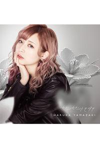 (CD)「魔法少女サイト」エンディングテーマ ゼンゼントモダチ(初回限定盤)/山崎はるか