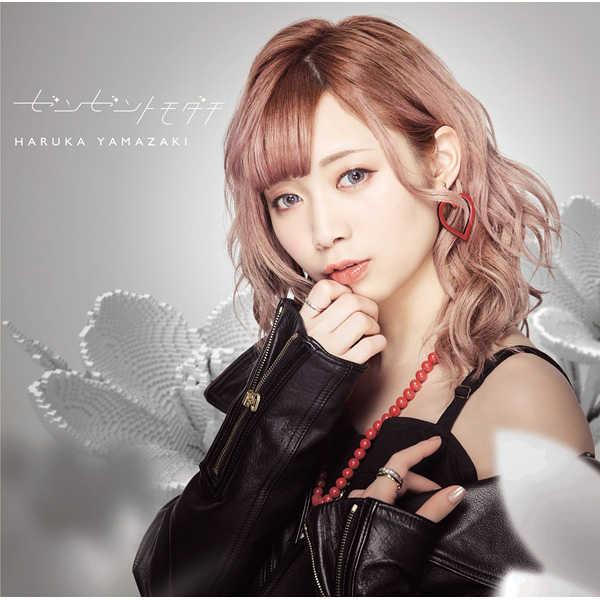 (CD)「魔法少女サイト」エンディングテーマ ゼンゼントモダチ(通常盤)/山崎はるか