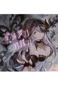 (CD)泡沫夢幻・胡蝶刃 ~GRANBLUE FANTASY~