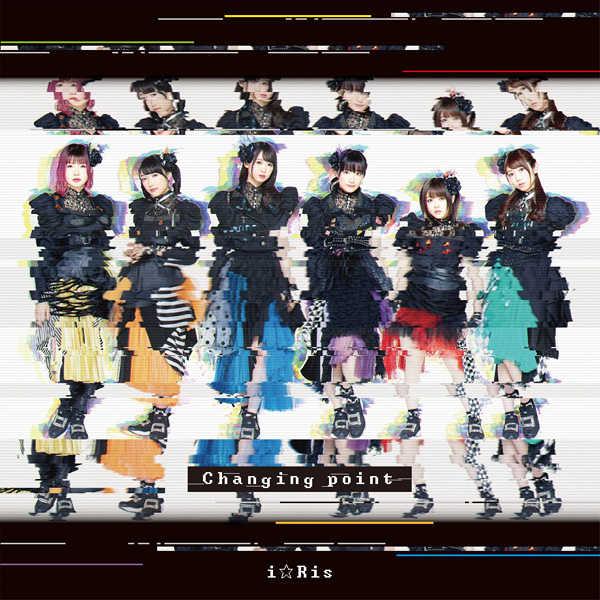 (CD)「魔法少女サイト」オープニングテーマ Changing point(DVD付盤)/i☆Ris