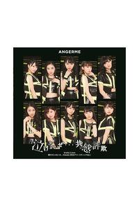 (CD)泣けないぜ・・・共感詐欺/Uraha=Lover/君だけじゃないさ...friends(2018アコースティックVer.)(初回生産限定盤A)/アンジュルム